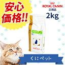 【安心価格!!】ロイヤルカナン 猫用 PHコントロール2 フィッシュテイスト 2kg・この商品は、下部尿路疾患の猫に給与…