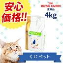 【安心価格!!】ロイヤルカナン 猫用 PHコントロール2 フィッシュテイスト 4kg・この商品は、下部尿路疾患の猫に給与…