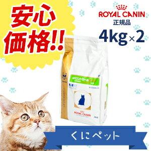【安心価格】ロイヤルカナン 猫用 PHコントロール2 フィッシュテイスト 4kg【2個パック】