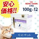 ロイヤルカナン 猫用 セレクトプロテイン チキン&ライス パウチ 100g×12・セレクトプロテイン(チキン&ライス)は…