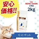 【安心価格!!】ロイヤルカナン 猫用 消化器サポート 2kg・猫用消化器サポートは、消化器疾患の猫に給与することを目的…