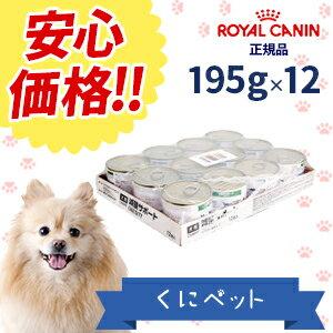 【安心価格】ロイヤルカナン 犬用 減量サポート(缶)195g【12缶パック】