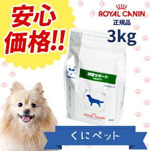 【安心価格】ロイヤルカナン 犬用 減量サポート 3kg