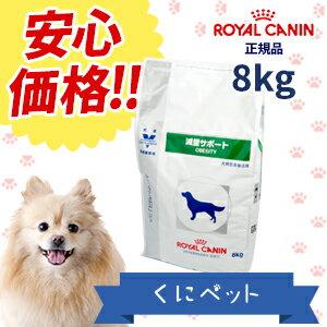 【安心価格】ロイヤルカナン 犬用 減量サポート 8kg
