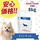 【安心価格!!】ロイヤルカナン 犬用 腎臓サポート 8kg・犬用腎臓サポートは、慢性腎臓病の犬に給与することを目的とし…