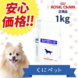 【安心価格】ロイヤルカナン 犬用 セレクトプロテイン(ダック&タピオカ) 1kg