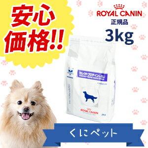 【安心価格】ロイヤルカナン 犬用 セレクトプロテイン(ダック&タピオカ) 3kg