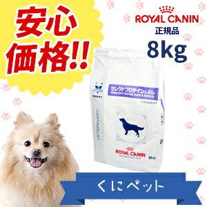 【安心価格】ロイヤルカナン 犬用 セレクトプロテイン(ダック&タピオカ) 8kg