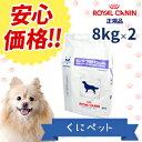 【安心価格!!】ロイヤルカナン 犬用 セレクトプロテイン(ダック&タピオカ)8kg【2個パック】・この商品は、食物アレ…