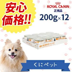 【安心価格】ロイヤルカナン 犬用 消化器サポート(低脂肪)200g【12個パック】