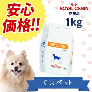 【安心価格】ロイヤルカナン 犬用 消化器サポート 低脂肪 1kg