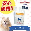 【安心価格!!】ロイヤルカナン 犬用 消化器サポート 低脂肪 8kg・この商品は消化吸収不良による下痢や高脂血症の犬に…