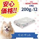 【安心価格】ロイヤルカナン 犬用 低分子プロテイン 200g(缶)【12缶パック】