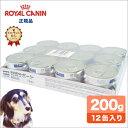 ロイヤルカナン 犬用 食事療法食 腎臓サポート ウエット缶 200g【12缶入り】