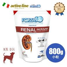 食事療法食犬用腎臓ケアフォルツァ10/FORZA10リナールアクティブ800g