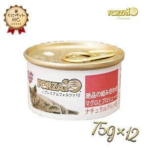 フォルツァ10/FORZA10 ナチュラルグルメ缶 〜絶品の組み合わせ〜マグロとプロシュート 75g×12
