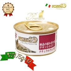 フォルツァ10(FORZA10)猫用プレミアムナチュラルグルメ缶〜絶品の組み合わせ〜チキンと小エビ75g×12