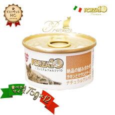 フォルツァ10(FORZA10)猫用プレミアムナチュラルグルメ缶〜絶品の組み合わせ〜チキンとマグロとチーズ75g×12