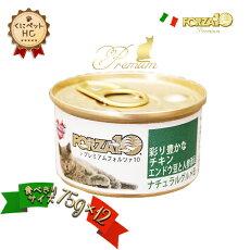 フォルツァ10(FORZA10)猫用プレミアムナチュラルグルメ缶〜彩り豊かな〜チキン・エンドウ豆と人参添え75g×12