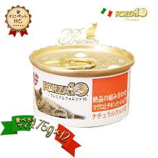 フォルツァ10(FORZA10)猫用プレミアムナチュラルグルメ缶〜絶品の組み合わせ〜マグロとチキンとパパイア75g×12