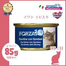 フォルツァ10(FORZA10)猫用メンテナンスウェットフードイワシエビ入85g×12