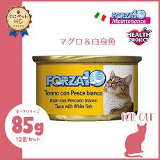 フォルツァ10(FORZA10)猫用メンテナンスウェットフードマグロ&白身魚85g×12