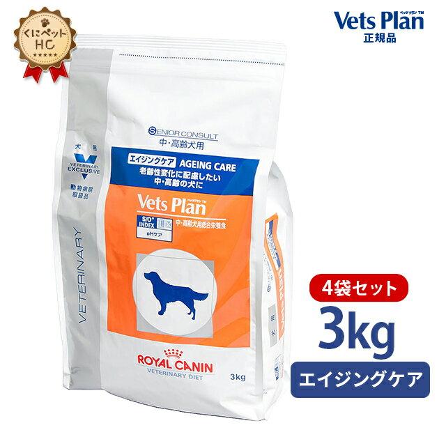 【ロイヤルカナン】 犬用 ベッツプラン エイジングケア 3kg【4個パック】 【準療法食】