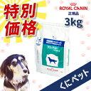 【國枝PHC 特別価格!】ロイヤルカナン 犬用 ベッツプラン ウエイトケア 3kg・この商品は肥満ぎみの犬や運動量の少な…