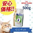 【安心価格!!】ロイヤルカナン 猫用 ベッツプラン エイジングケア ステージ1  500g・この商品は、老齢のサイン(関節…