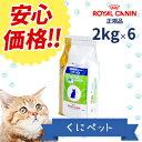 【安心価格】ロイヤルカナン 猫用 ベッツプラン エイジングケア ステージ1  2kg【6個パック】【あす楽対応】