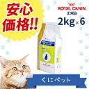 【安心価格!!】ロイヤルカナン 猫用 ベッツプラン エイジングケア ステージ1ライト  2kg【6個パック】【あす楽対応】…
