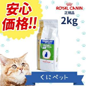【安心価格】ロイヤルカナン 猫用 ベッツプラン エイジングケアプラス ステージ2  2kg