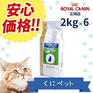 【安心価格】ロイヤルカナン 猫用 ベッツプラン エイジングケアプラス ステージ2  2kg【6個パック】
