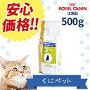 【ロイヤルカナン】 猫用 ベッツプラン エイジングケアプラス ステージ2プラス  500g 【準療法食】