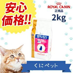 【安心価格】ロイヤルカナン 猫用 ベッツプラン フィーメールケア 2kg【あす楽対応】