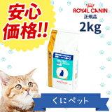 ロイヤルカナン猫用ベッツプランメールケア2kg