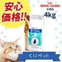 【安心価格!!】ロイヤルカナン 猫用 ベッツプラン メールケア 4kg・この商品は、去勢後から7歳頃までの雄猫のための総…