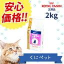 【安心価格!!】ロイヤルカナン 猫用 ベッツプラン PHケア フィッシュ 2kg・この商品は、成猫のための総合栄養食です。