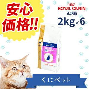 【安心価格】ロイヤルカナン 猫用 ベッツプラン PHケア フィッシュ 2kg【6個パック】