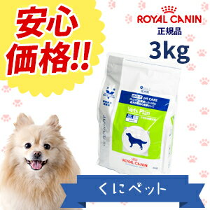 【安心価格】ロイヤルカナン 犬用 ベッツプラン PHケア 3kg