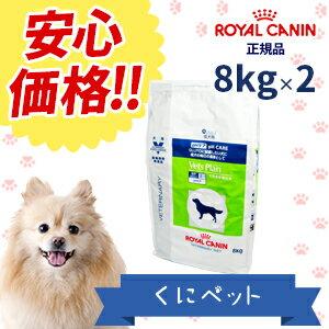 ロイヤルカナン 犬用 ベッツプラン pHケア 8kg【2袋セット】