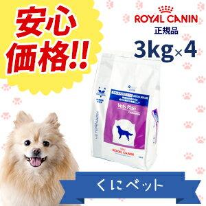 【ロイヤルカナン】 犬用 ベッツプラン スキンケアプラス成犬用 3kg【4個パック】 【準療法食】