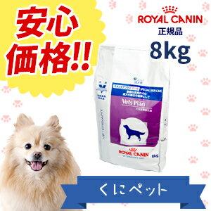 【ロイヤルカナン】 犬用 ベッツプラン スキンケアプラス成犬用 8kg 【準療法食】