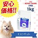 【安心価格!!】ロイヤルカナン 犬用 ベッツプラン セレクトスキンケア 1kg・この商品は、皮膚や消化管の健康維持に配…