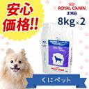ロイヤルカナン 犬用 ベッツプラン セレクトスキンケア 8kg【2袋セット】