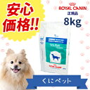 【安心価格!!】ロイヤルカナン 犬用 ベッツプラン ウエイトケア 8kg・この商品は肥満ぎみの犬や運動量の少ない犬のた…