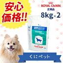ロイヤルカナン 犬用 ベッツプラン ウエイトケア 8kg【2袋セット】