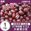 【国産】(【北海道産】とよみ)28年秋物 2.0上【大納言小豆】 1Kg