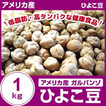 ひよこ豆1kgアメリカ産【ガルバンゾ】【ヒヨコ豆】
