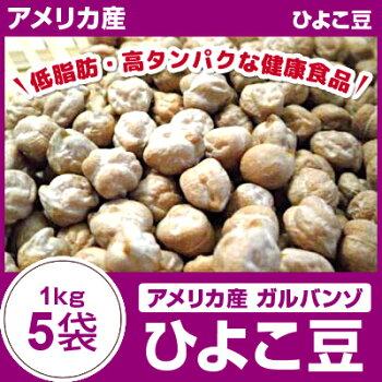 ひよこ豆5kg1kg×5袋アメリカ産【ガルバンゾ】【ヒヨコ豆】